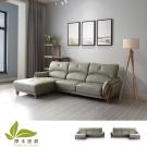 擇木深耕 寶來L型環保健康乳膠沙發-獨立筒版(左右型可選)