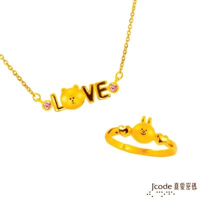J'code真愛密碼 LINE我愛熊大黃金/水晶項鍊+甜心兔兔黃金戒指