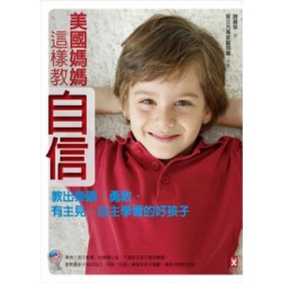 美國媽媽這樣教自信:教出樂觀勇敢有主見自主學習的好孩子