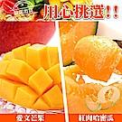 【天天果園】雙拼水果禮盒(愛文芒果x6顆+紅/綠肉哈密瓜x2顆)