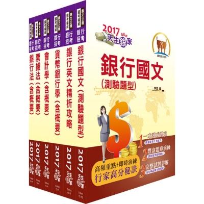 臺灣銀行(客服人員)套書(贈題庫網帳號、雲端課程)
