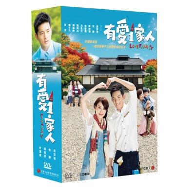 有愛一家人 DVD