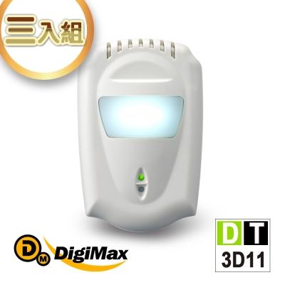 DigiMax★DT-3D11 負離子空氣清淨對策器 超優惠3入組
