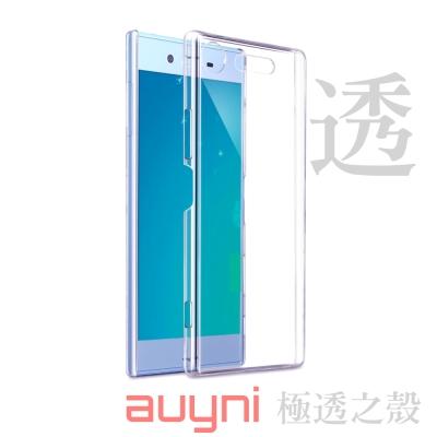 auyni極透殼 SONY XZ1 透明殼 精緻抗刮完美祼機殼(祼機之美)2入