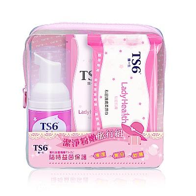 TS6 護一生潔淨粉嫩旅行組