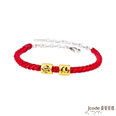 J'code真愛密碼 龍雞六合黃金編織手鍊