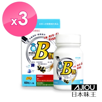 【日本味王】男用維生素B群加強錠(60粒/盒)x3盒組