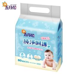 五月花嬰兒柔濕巾80抽 x3包/袋-有蓋超厚型
