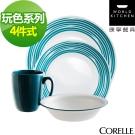 CORELLE 康寧 玩色系列4件餐盤組-蔚藍海岸
