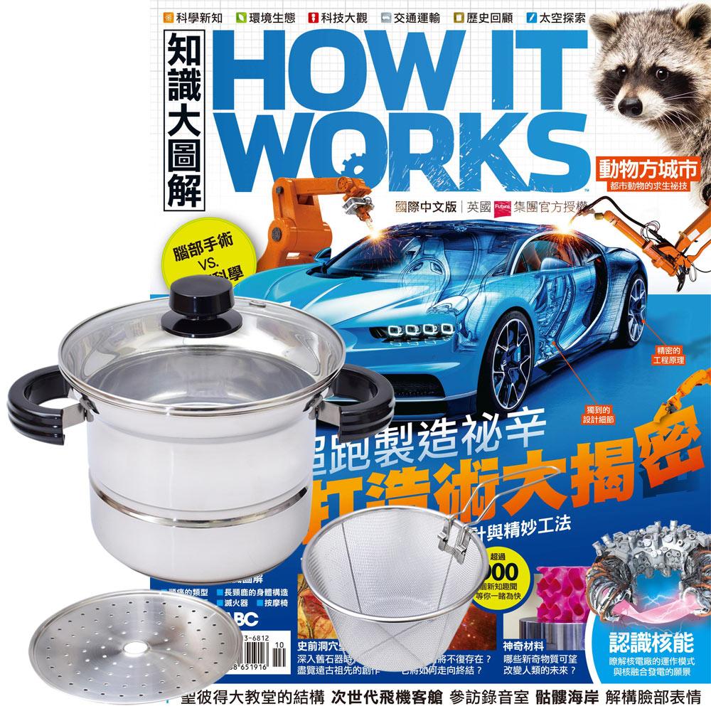 知識大圖解 (1年12期) 贈 頂尖廚師TOP CHEF304不鏽鋼多功能萬用鍋