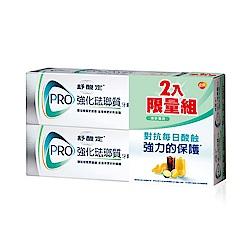 舒酸定 強化琺瑯質牙膏 110g-2入超值組