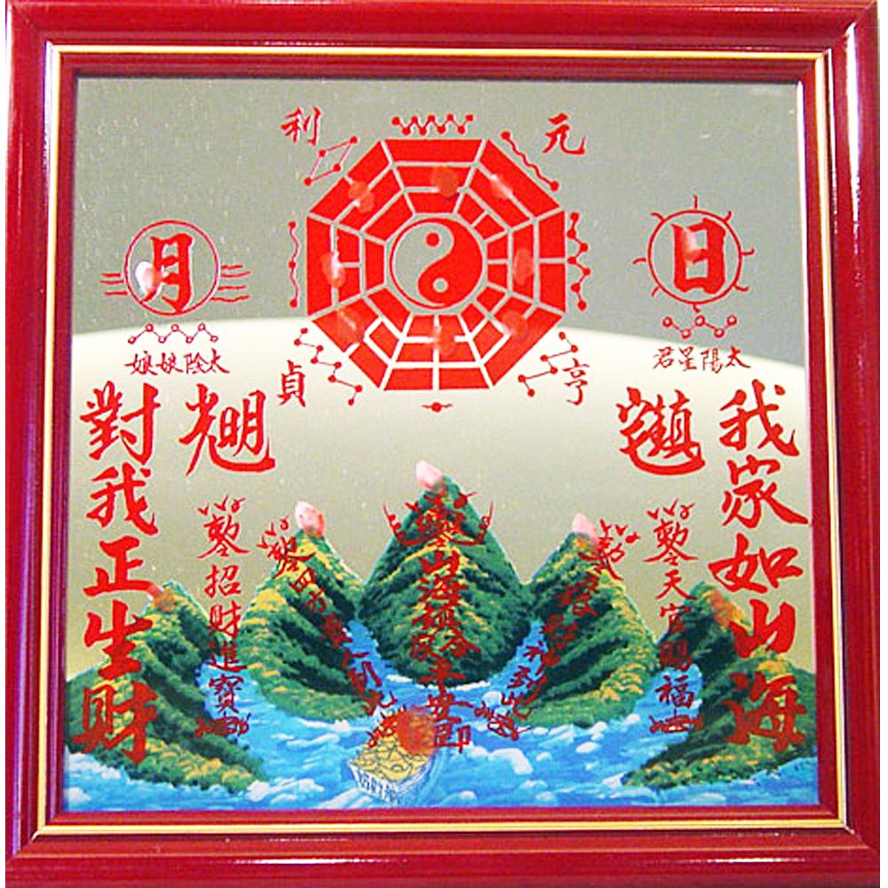 開運陶源 山海鎮(6號)-23x23cm