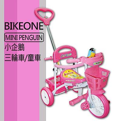 BIKEONE MINI PENGUIN 小企鵝三輪車/童車