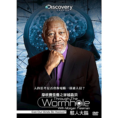 摩根費里曼之穿越蟲洞:駭人大腦 DVD