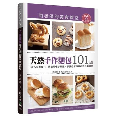 「天然手作麵包101道」周老師的美食教室