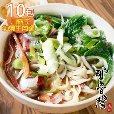 【那魯灣】川霸子紅燒牛肉麵 10包(370g/包)