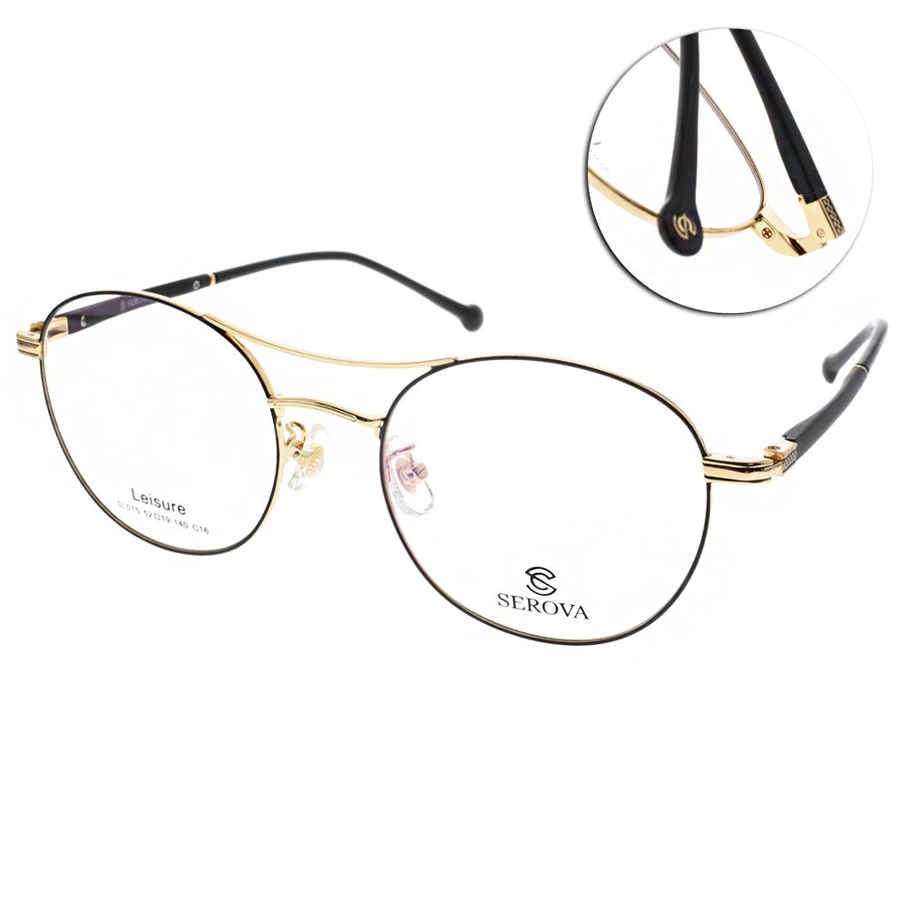 SEROVA眼鏡 復古雙槓圓框/黑-金#SL015 C16