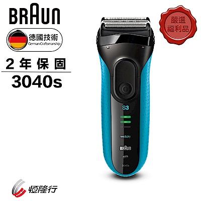 (福利品)德國百靈BRAUN-新升級三鋒系列電鬍刀3040s