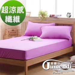 喬曼帝Jumendi 超涼感纖維針織單人兩件式床包組-浪漫紫