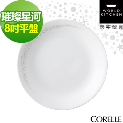 CORELLE康寧 璀璨星河8吋平盤