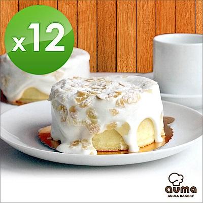 奧瑪烘焙5吋爆漿海鹽奶蓋蛋糕X12個