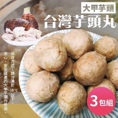 海陸管家-陳家大甲芋頭貢丸 x3包(每包300g±10%/盒/7-8顆)