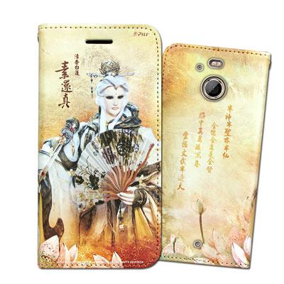 霹靂授權正版 HTC 10 evo 5.5吋 布袋戲彩繪磁力皮套(素還真)