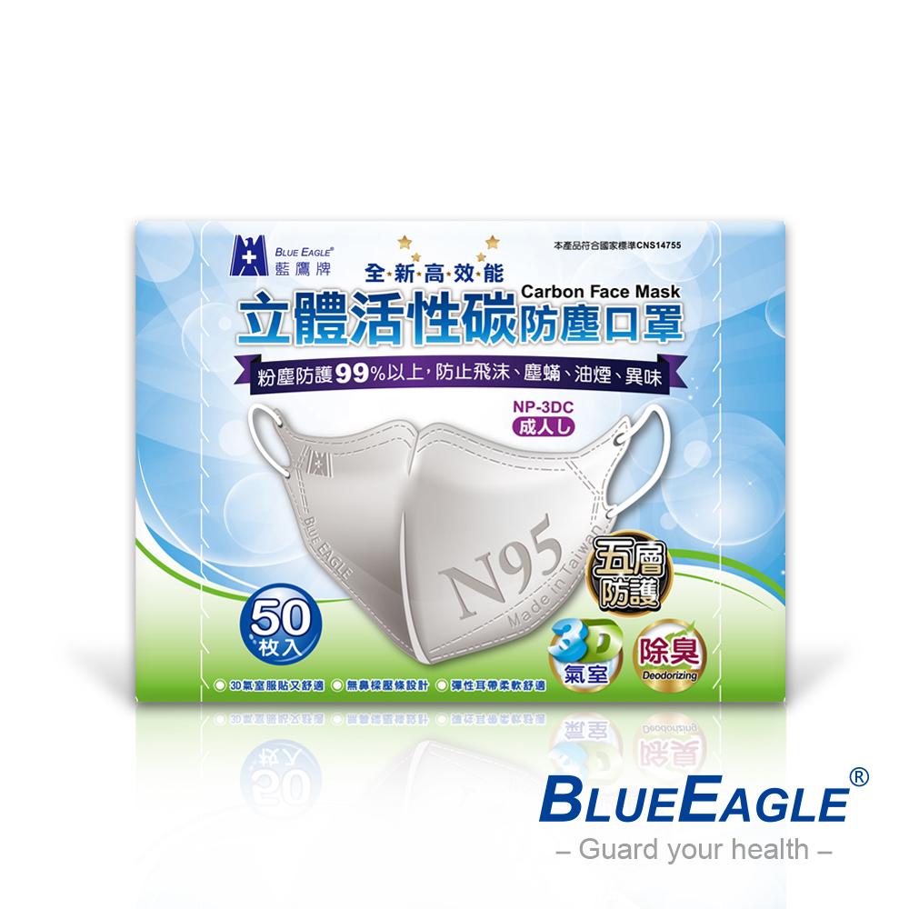 藍鷹牌 台灣製 成人立體活性碳口罩(50入x5盒)-共250片