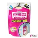 克潮靈-吊掛式除濕袋200ml-活性碳-單入包裝