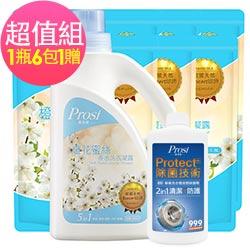 普洛斯Prosi 橙花蜜絲香水洗衣凝露2000ml*1瓶+1800mlx6包贈除菌劑