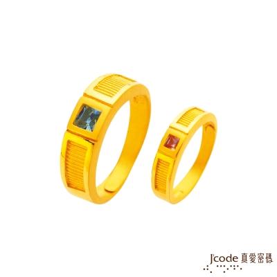 J'code真愛密碼 幸福軌跡黃金成對戒指