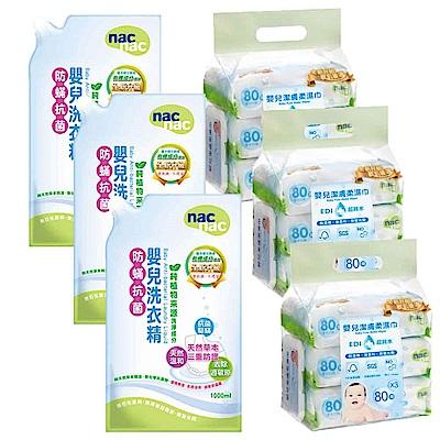 nac nac 防蹣抗菌洗衣精補充包x3 + 超純水柔濕巾80抽/9入組 特惠組