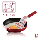 Pearl Life Breakfast不沾煎蛋鍋16cm