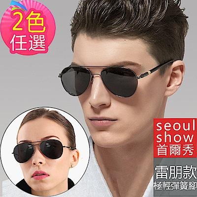 seoul show首爾秀 圓腿極輕雷朋款太陽眼鏡UV400墨鏡