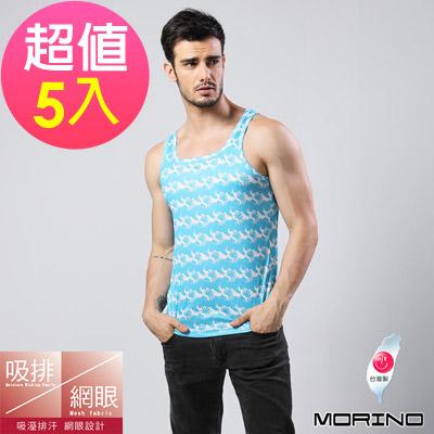 男內衣 吸排涼爽叢林網眼運動背心 白底藍(超值5件組)MORINO
