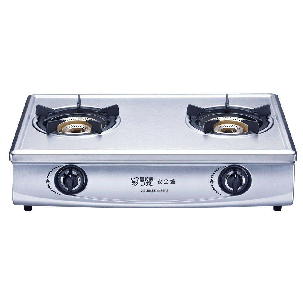 喜特麗不鏽鋼檯面瓦斯爐(JT-2888)