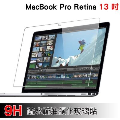 MacBook Pro Retina 13吋超耐刮9H疏水疏油鋼化玻璃貼