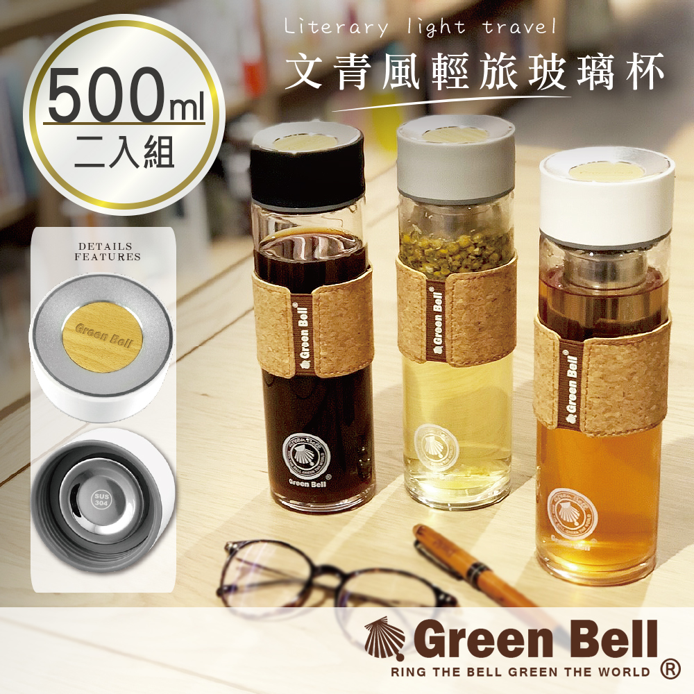 買一送一 GREEN BELL綠貝文青風輕旅玻璃杯500ml