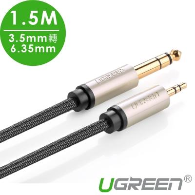 綠聯 3.5mm轉6.35mm發燒級音源線