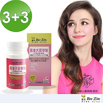 BeeZin康萃 日本純素異黃酮-瑞莎代言 黃金大豆異黃酮純素膠囊3+3盒(60粒/盒)