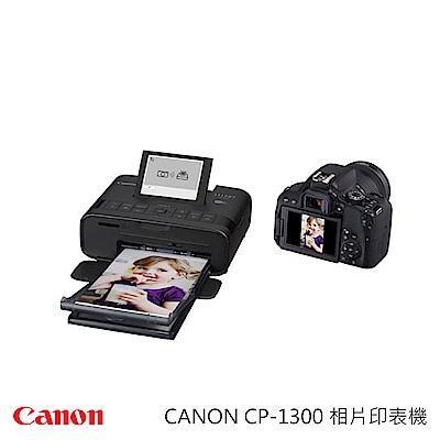 CANON CP-1300 相片印表機 (豪華家庭組)