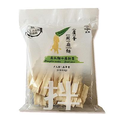 京其無毒麵 無毒蘆薈關廟麵5包組-南瓜麵+羅勒醬(120g/包)