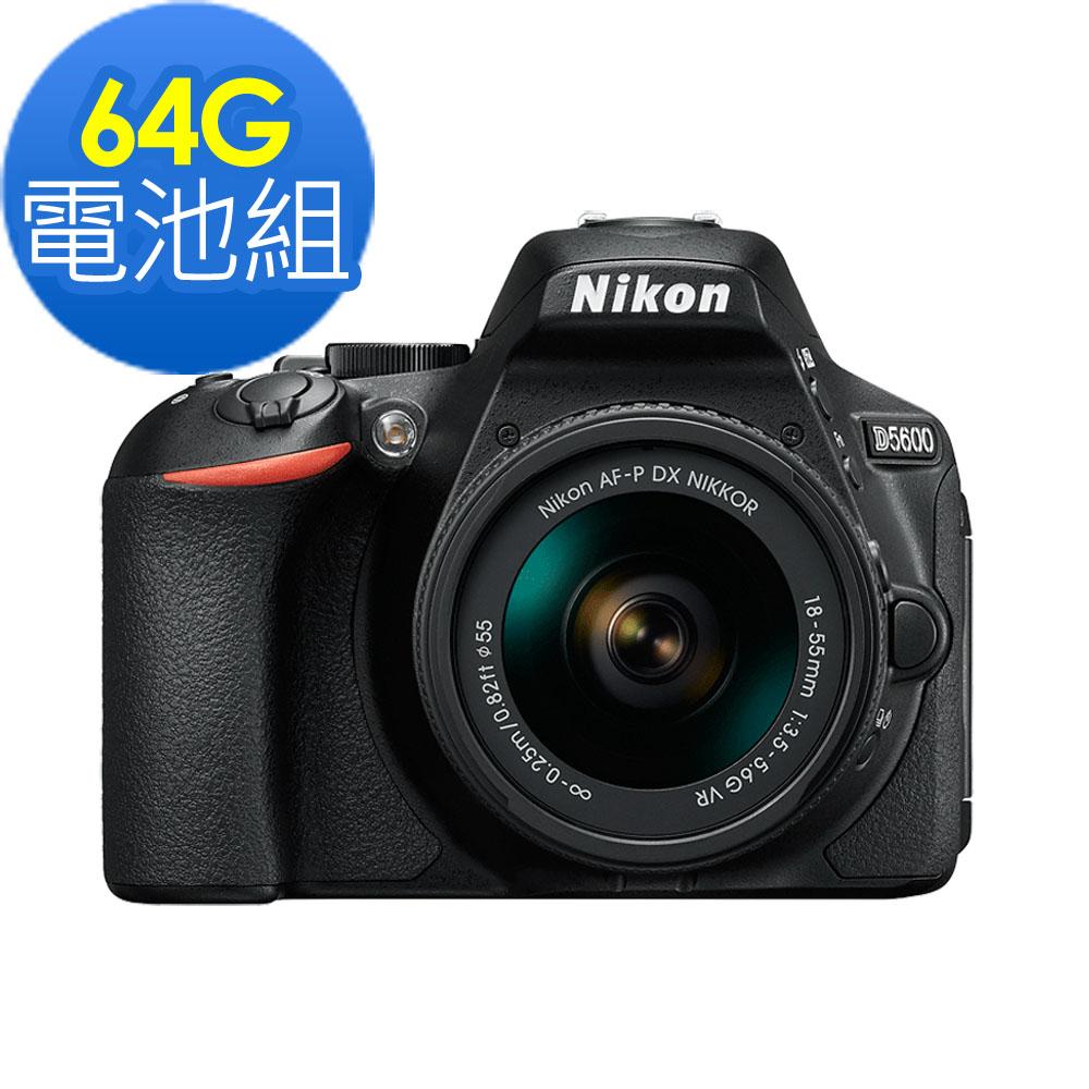 【豪華組】Nikon D5600 18-55mm 變焦鏡組 (公司貨)