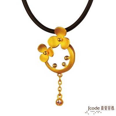 J code真愛密碼金飾 喜悅黃金墜子 送項鍊