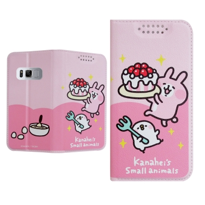 正版授權 卡娜赫拉 Samsung Galaxy S8 彩繪磁力皮套(蛋糕)