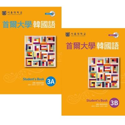首爾大學韓國語3A+3B(2書)