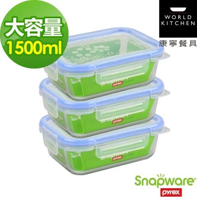 Snapware康寧密扣-收納巧手大容量耐熱玻璃保
