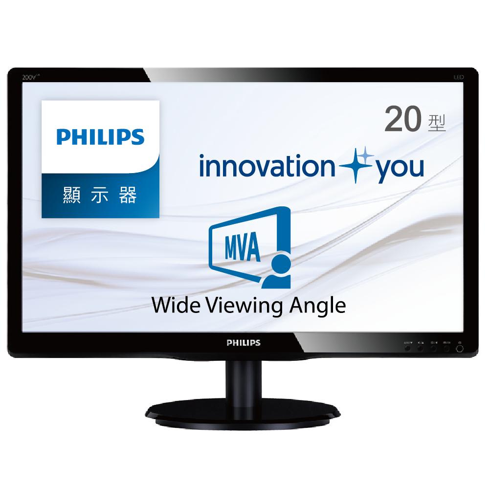 PHILIPS 200V4QSBR 20型MVA寬液晶螢幕顯示器 (限時下殺)原2888↘$2588
