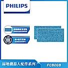 PHILIPS飛利浦-掃地機器人專用配件組FC8008(適用FC8796/FC8794)