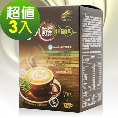 美式 KANBOO 防彈綠拿鐵咖啡3件組(7包/盒)